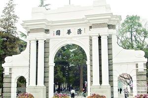 清华大学自主招生进入初试考点确认环节