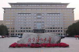 北京语言大学2016年高校志行计划招生简章