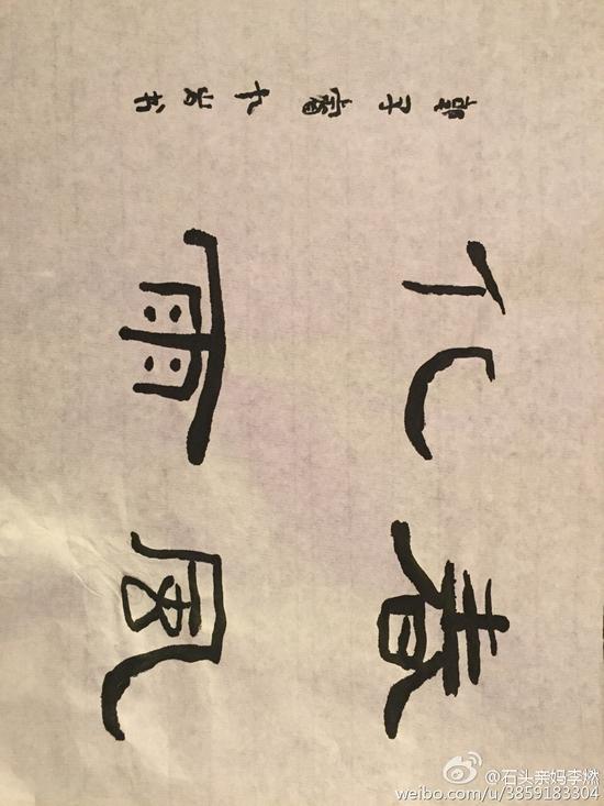 石头写的书法