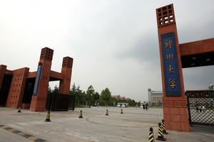 郑州大学2017年保送生招生简章