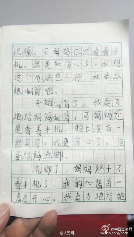 小学生日记