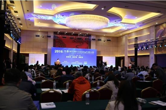2016(第四届)中国E-Learning行业大会暨2016中国E-Learning行业服务会展在北京举行