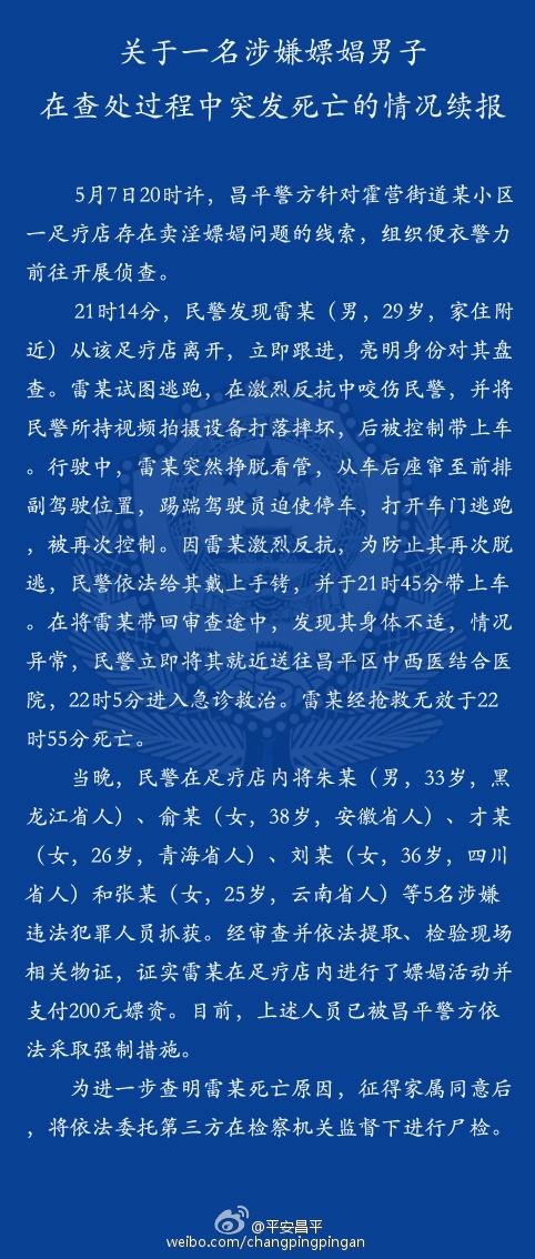 北京昌平警方再次通报人大硕士涉嫖身亡案件细节