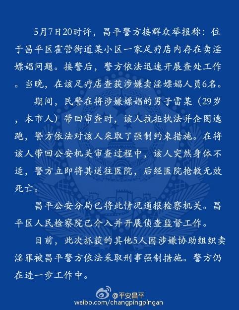 5月9日晚,昌平警方第一次通报雷洋事件的内容。