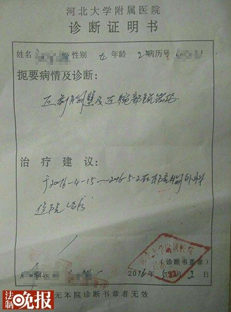 吴雨受伤之后的诊断说明