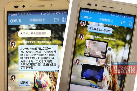 """加入""""今晚×××""""QQ群后,记者在里面发现了群主发的黄色视频。"""