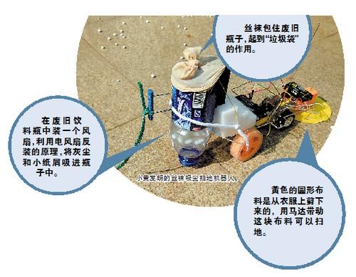 图为小黄发明的扫地机器人