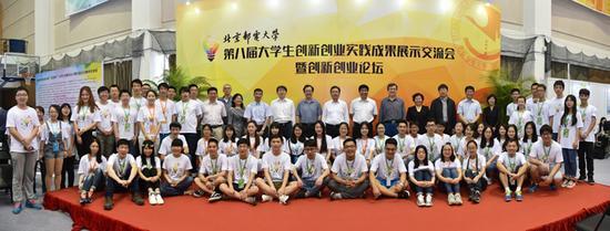 北京邮电大学第八届大学生创新创业实践成果展示交流会暨创新创业论坛开幕式