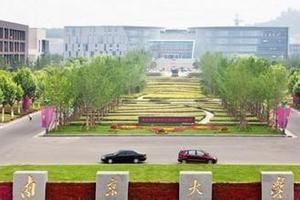 南京大学2016年本科招生章程