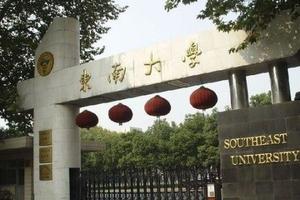 东南大学2016年本科招生章程