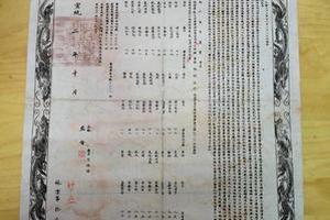 106年前清朝大学毕业证曝光 8条龙作装饰(图)
