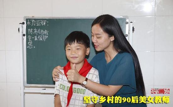 90后美女教师坚守乡村8年:学生缺少关爱(图)