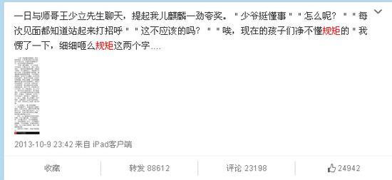 """郭德纲2013年微博""""撞衫""""北京卷"""