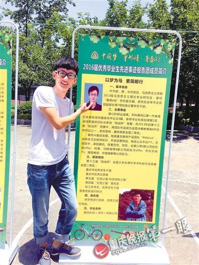 重庆邮电大学这名毕业生的故事很励志