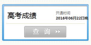 2016年四川高考成绩查询入口开通