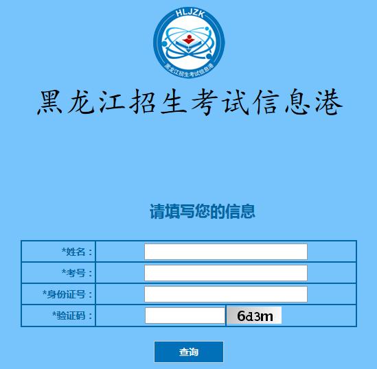 黑龙江高考成绩查询