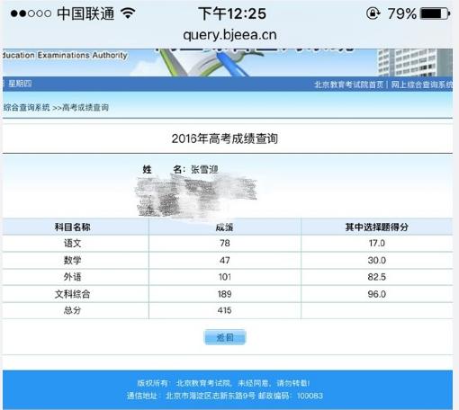 张雪迎高考成绩截图