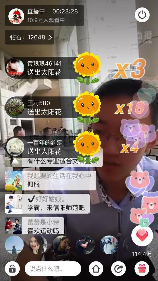 河北文科状元袁嘉玮正在直播