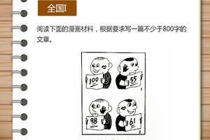 广东考试院公布高考优秀作文:切入角度多样