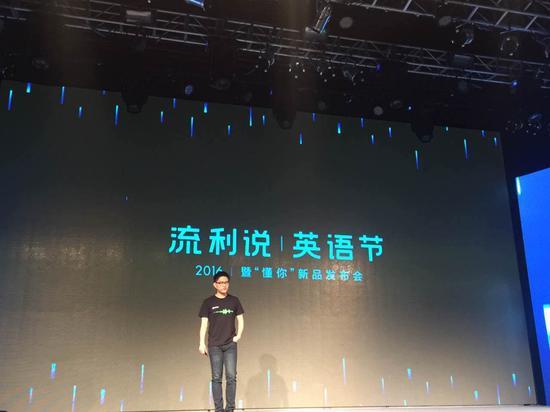 英语流利说推出首款付费产品 <a href=http://www.whlidayuan.com/yingyupeixunwangzhan/2867.html target=_blank class=infotextkey>懂你英语</a>|英语