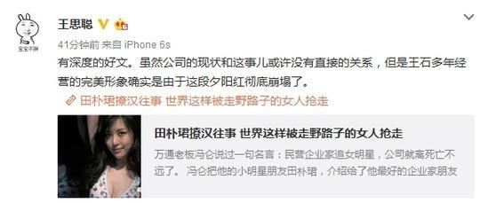 网曝王石妻子田朴珺撩汉往事 王思聪点评亮了