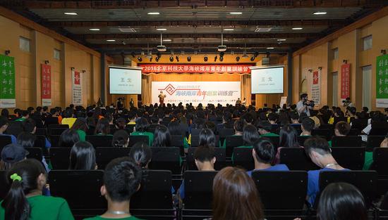 2016北京科技大学海峡两岸青年创业训练营开幕式