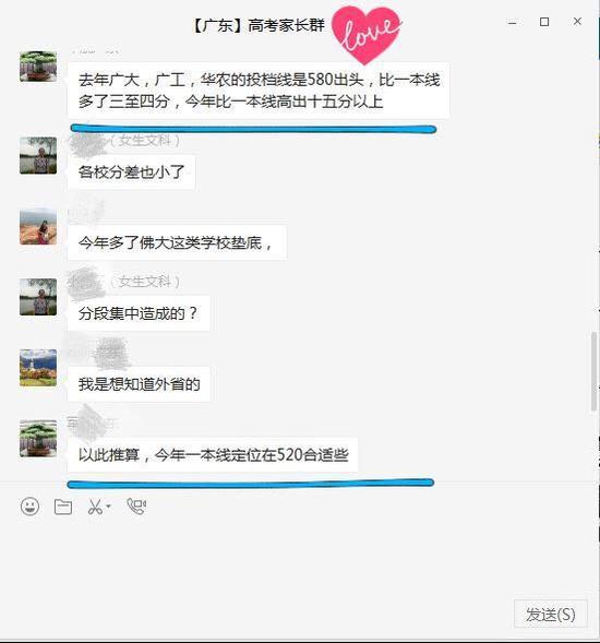 广东高考家长群