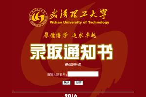 2016武汉理工大学高考录取查询入口