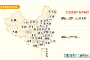 2016华中农业大学高考录取查询入口