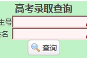 2016青海大学高考录取查询入口
