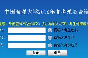 2016中国海洋大学高考录取查询入口