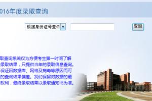 2016郑州大学高考录取查询入口