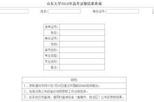 2016山东大学高考录取查询入口