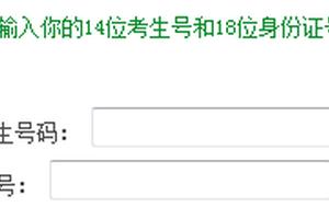 2016四川农业大学高考录取查询入口