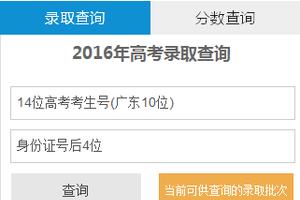 2016南昌大学高考录取查询入口