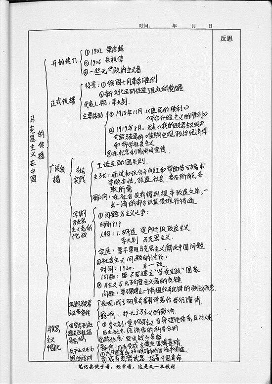 河北高考状元笔记曝光 手绘地图惊艳