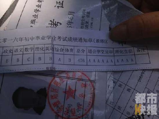西安一中考生成绩574分变476分,考生家长苦寻真相。