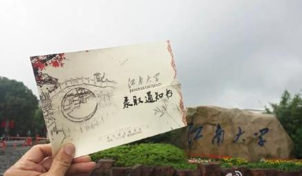 2016江南大学录取通知书