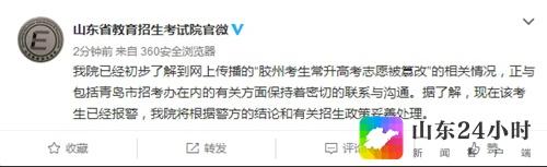 """山东省招考院:将妥善处理""""胶州考生志愿被篡改""""事件"""