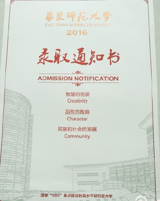 2016华东师范大学录取通知书