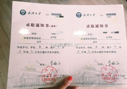 2016武汉大学录取通知书