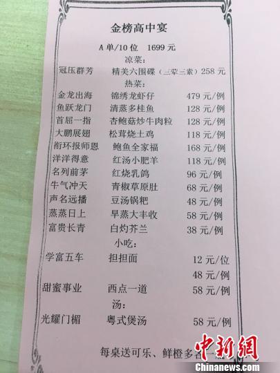 """某酒店的""""谢师宴""""菜单。 黄小龙 摄"""