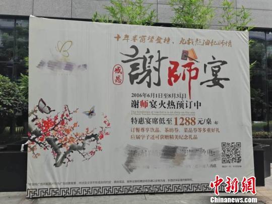"""不少酒店在醒目位置大幅张贴了""""谢师宴""""广告。 黄小龙 摄"""