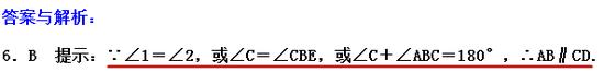 红线部分为《黄冈密卷》对正确答案的解析