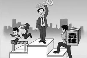 高校毕业生青睐体制内工作:能解决大城市户口