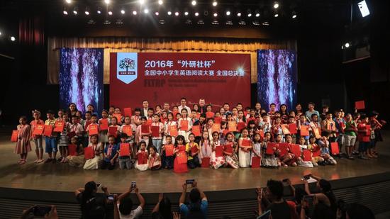 2016外研社杯全国中小学生英语阅读总决赛举