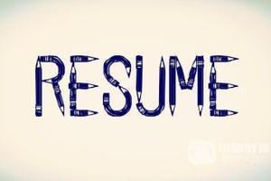 国际班学生必读:美文书CV和Resume有啥不同