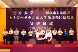 北京大学将建深圳校区 拓展本科和医学教育