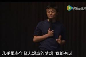 """看过王健林的1亿小目标 看看马云的""""小目标"""""""