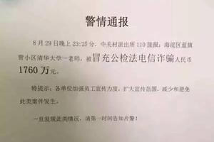 被骗1760万的清华大学老师为啥这么有钱?